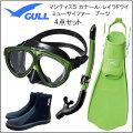 新発売GULLミューサイファー軽器材4点セット/CAMOブルー×ネイビー