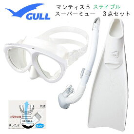 GULL スーパーミュー マンティス5 カナールステイブル レイラステイブル 軽器材 3点セット マスク スノーケル フィン フルフットフィン 安心の日本製 ドルフィンスイム にも最適 【送料無料】 男性 女性 軽器材セット