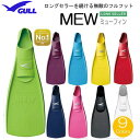 GULL (ガル) ミューフィン MEW ダイビング シュノーケリング 定番の日本製ラバーフィン 着脱しやすい柔らかいラバー 信頼の日本製…