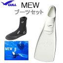 ガル ミュー フィン 2020 GULLブーツ&フィン 軽器材2点セット  ■MEW ミューフィン  ■ミューブーツ2 GA-5621A G…