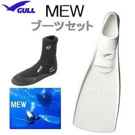 ガル ミュー フィン 2019 GULLブーツ&フィン 軽器材2点セット  ■MEW ミューフィン  ■ミューブーツ2 GA-5621A GA5621A フルフットフィン ダイビング ドルフィンスイム MEWブーツ