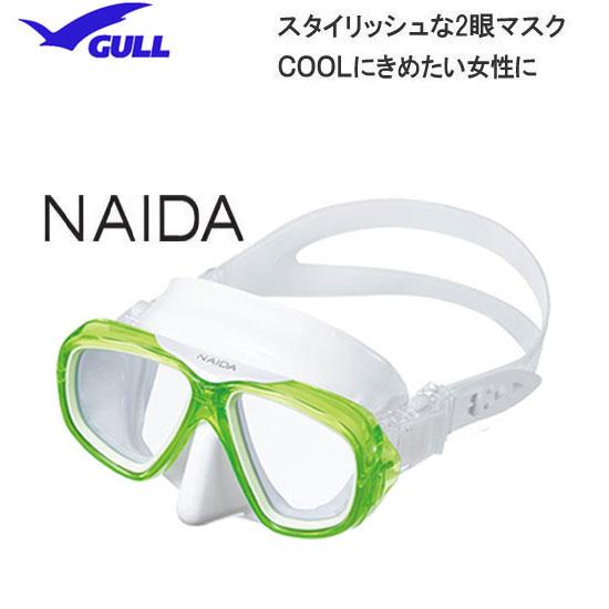 ダイビング マスク 女性用 GULL(ガル) NAIDA(ネイダ) ガルのレディース用 マスク 楽天ランキング人気商品 UVレンズ 紫外線対策 GM1235 GM-1235 近視の方 度付きレンズ対応 スキューバダイビング スノーケリング
