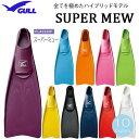 ポイント20倍★ GULL(ガル) スーパーミューフィン SUPER MEW 【送料無料】 スピード&パワーが違う! 上質なフルフットフィン …