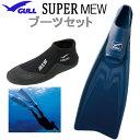 2020 ガル(GULL) ブーツ&フィン 軽器材2点セット ■SUPER MEW スーパーミューフィン ■ショートミューブーツ GA-56…