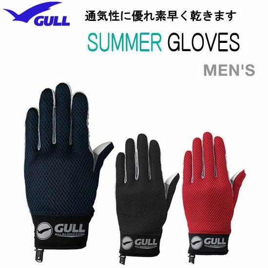 ■限定セール【あす楽対応】2018 GULL(ガル)サマーグローブ2 メンズ GA-5595 GA5595 ダイビング 男性専用モデルでフィット性抜群 ネコポス メール便対応可能 SUMMER GLOVE MEN'S