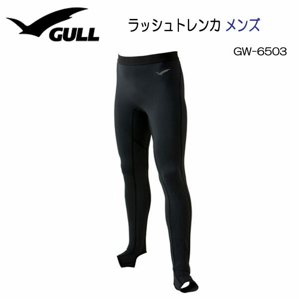 GULL(ガル) ラッシュトレンカ3メンズ 男性用 ラッシュロングパンツ 脚の日焼け&ケガ予防 GW-6503A GW6503A マリンウェア  メーカー在庫確認します