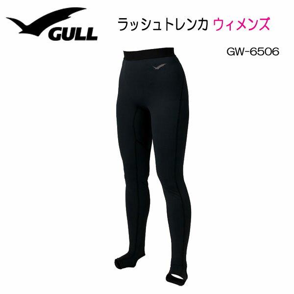 GULL(ガル) ラッシュトレンカ3ウィメンズ 女性用 ラッシュロングパンツ GW-6506A GW6506A マリンウェア