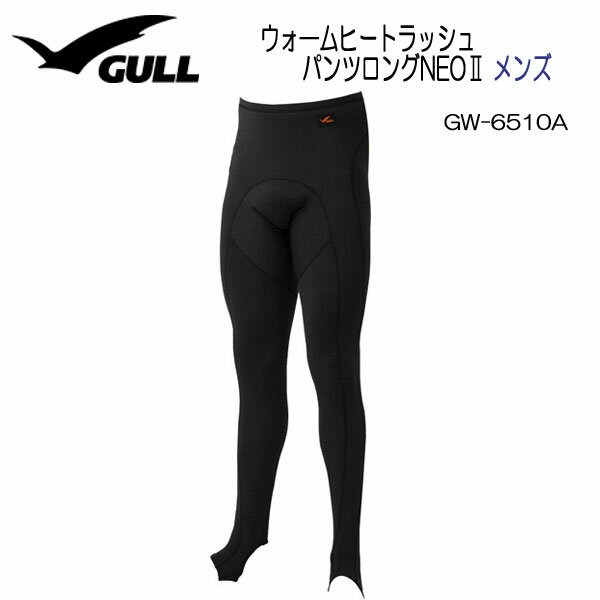 2019 GULL(ガル) ウォームヒートラッシュパンツ ロングNEO メンズ 男性用 GW-6510A GW6510A ラッシュガードパンツ マリンウエア 裏起毛 ウェットスーツ インナー WARMHEAT