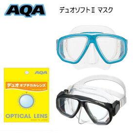 ■度付きレンズ &マスク シュノーケル向け AQA デュオソフト2 マスク デュオ オプチカルレンズ KM-1101H KM1101 KM-1301 KM1301 スノーケリング シュノーケリング 高品質シリコン製 ゴーグル 水中眼鏡