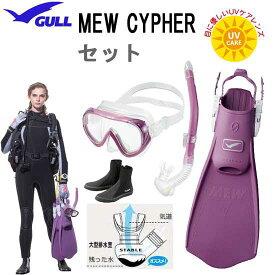 ダイビング 軽器材 セット 4点 GULL ガル COCO ココマスク レイラステイブル スノーケル ミュー サイファーフィン ブーツ【送料無料】 レディースセット GM-1231 GM-1232 眼の紫外線予防 UVレンズ