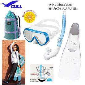 【オータムセール】GULL(ガル) 軽器材4点セット COCO ココ マスク レイラステイブル スノーケル MEW ミュー フィン スノーケリングメッシュ2 GB-7128 女性 向け ドルフィンスイム に最適 眼に優しいUVレンズ搭載