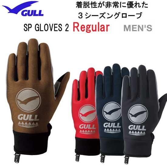 2019 GULL(ガル)SPグローブ2 メンズ レギュラータイプ 男性用 GA-5587 GA5587 ダイビング スリーシーズン グローブ ネコポス メール便なら【送料無料】