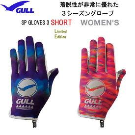 2019 GULL(ガル)SPグローブショート3 ウィメンズ LIMITED(柄もの) GA-5594 GA5594 女性・レディース専用モデル ダイビング ネコポス メール便なら【送料無料】