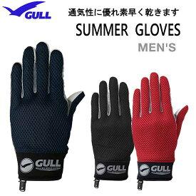 2019 GULL(ガル)サマーグローブ2 メンズ GA-5595 GA5595 ダイビング 男性専用モデルでフィット性抜群 ネコポス メール便対応可能 SUMMER GLOVE MEN'S