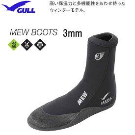 GULL ガル 3mmミューブーツ2  GA-5621A GA5621A 楽天ランキング人気商品 純正品 ダイビング  3ミリ厚 MEW用ブーツ 軽器材 シュノーケリング MEWブーツ