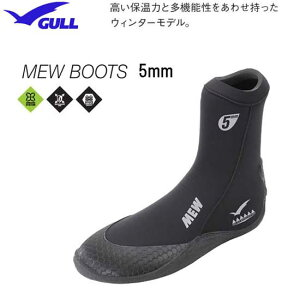 GULL ガル 5mm ミューブーツ2 GA-5622A GA5622A 暖かいミューブーツ ランキング入賞人気商品 ダイビングブーツ 純正品 冬でもはけるように 保温性を高めました