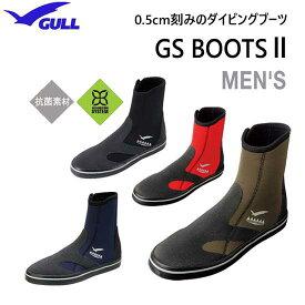 2019 GULL ガル 純正品 GSブーツ2 メンズ GA-5642 GA5642 ダイビングブーツの定番 ラバーフィンと相性ぴったり 日本人の足に特化したブーツ ソフトな履き心地 幅広 25.5cm 26.5cmあり 0.5センチ