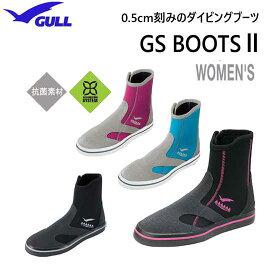 2019 GULL ガル 純正品 GSブーツ2 ウィメンズ 本格的ダイビングブーツ 日本人女性にフィット レディース・ジュニア向け GA-5644 GA5644 ソフトな履き心地 23.5cm 24.5cmあり 0.5センチ