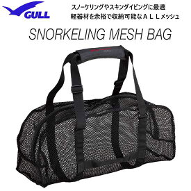 2019 GULL ガル スノーケリングメッシュバッグ GB-7100 GB7100 オールメッシュタイプで軽くて持ち運びに便利 軽器材 シュノーケリング ●楽天ランキング人気商品●