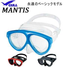 2019【ポイント20倍】 GULL<ガル> MANTIS(マンティス)マスク GM-1021 GM-1031 スキン ダイビング シュノーケリング 【送料無料】