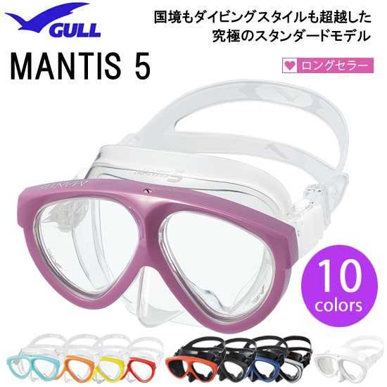 2019★ポイント20倍★GULL(ガル)MANTIS5  マンティス5 マスク ダイビング軽器材 GM-1035 GM-1036 GM-1037 スキン ダイビング scuba メイドイン JAPAN 【送料無料】