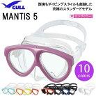 2020★ポイント20倍★GULL(ガル)MANTIS5 マンティス5 マスク ダイビング軽器材 GM-1035 GM…