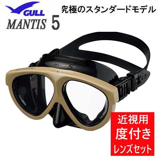 2019 ダイビング 度付マスク GULL(ガル)MANTIS5(マンティス5) GM-1035 GM-1036 GM-1037  スキン ダイビング シュノーケリング 安心の日本製 【送料無料】 純正品 度入りマスク 度付きマスク