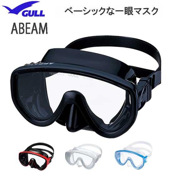 2019【ポイント20倍】 GULL<ガル> ABEAM(アビーム)マスク GM-1431 GM-1432 ダイビング 軽器材 ロングセラーの一眼マスク スキューバダイビング