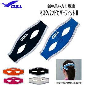 GULL ガル マスクバンドカバーフィット2 GP-7036A GP7036A ガルのマスクストラップカバー髪の長い女性に最適 ●楽天ランキング人気商品● ダイビング アクセサリー 小物 マスクカバー