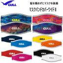 2019 GULL ガル マスクバンドカバーワイド2 GP-7035A GP7035A リーバーシブルでカラーを楽しめる ダイビング アクセサリー 小物 マス…