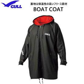 2019 GULL ガル ボートコート GW-6699 GW6699 防寒用コート ウィンドコート  BOATCOAT ダイビング ボートダイビングやアフターダイブに 【送料無料】