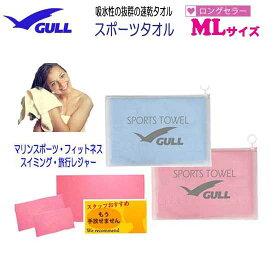 2019 GULL(ガル)スポーツタオル MLサイズ ロングセラー 人気の吸水タオル GA-5072 GA5072 肌触りが柔らかい速乾タオル ダイビング スイミング フィットネス マリンスポーツに  ネコポス メール便対応可能