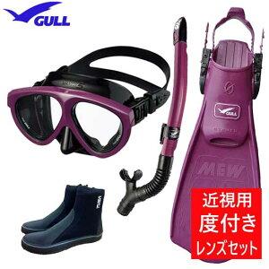 2019 ■度付レンズセット GULL(ガル)軽器材4点セット  ミュー サイファー フィン マンティス5 マスク カナールドライSP スノーケル レイラドライSP & ブーツ DB3014 ダイビング 軽器