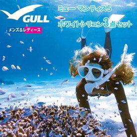 【人気のホワイトシリコンセット】 2019 GULL(ガル) 軽器材3点セット マンティス5 マスク レイラステイブル カナールステイブル スノーケル ミュー フィン フルフットフィン 【送料無料】安心の日本製