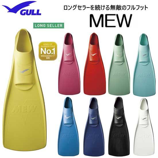GULL (ガル) ミューフィン MEW ダイビング 定番の日本製 フルフット 着脱しやすい柔らかいラバー 足に吸い付く フィット性抜群 メイドインJAPAN シュノーケリング 【送料無料】