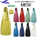 GULL ガル 新ロゴ ミューフィン MEW ダイビング シュノーケリング 定番の日本製ラバーフィン 着脱しやすい柔らかいラバー 信頼の日…