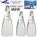 あす楽対応【数量限定セール】 GULL ガル スーパーソフトミュー スキンダイビング専用 フルフットフィン 柔らかい …