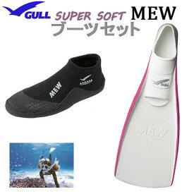 2019  GULL(ガル)ブーツ&フィン 軽器材2点セット スーパーソフトミュー フィン  ショートミューブーツ GA-5639 GA5639 スキンダイビング スノーケリング フルフットフィン ドルフィンスイム