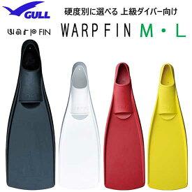 GULL(ガル) ワープフィン WARP FIN 【M.L サイズ】 硬度別に選べる 上級ダイバー向け ロングブレードフィン 【送料無料】ランキング入賞 ダイビング 軽器材 スキンダイビング