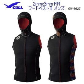 2019モデル GULL(ガル) 2mm FIRフードベスト3メンズ 男性用 あったか 本体2ミリ フード3ミリ厚 GW-6627 GW6627 ダイビング メーカー在庫確認します