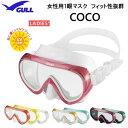 【ポイント20倍】2020 GULL(ガル)COCO ココマスク 女性用一眼マスク GM-1270 GM-1271 ●楽天ランキング人気商…