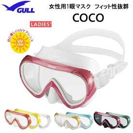 【ポイント20倍】2020 GULL(ガル)ココ COCO マスク 女性用一眼 レディース GM-1270 GM1270 GM-1271 GM1271 ダイビング 軽器材 楽天ランキング人気商品 スキューバダイビング スノーケリング