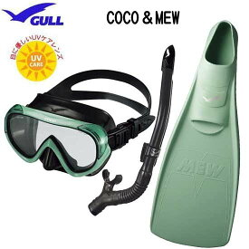 GULL(ガル) 軽器材3点セット ココシリコン マスク レイラドライ スノーケル MEW ミュー フィン 女性 向け ドルフィンスイム に最適 眼に優しいUVレンズ搭載 紫外線対策 安心の日本製