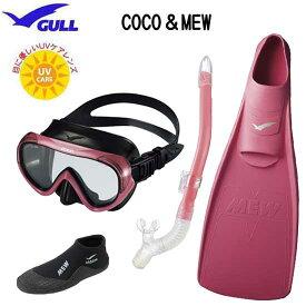 GULL(ガル) 軽器材4点セット COCO ココ マスク レイラドライ スノーケル MEW ミュー フィン ショートミューブーツ GA-5639 女性 向け ドルフィンスイム に最適 ランキング入賞 日本製