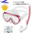 2020 GULL(ガル) 軽器材2点セット ココ マスク レイラステイブル スノーケル 眼に優しい UVレンズ 紫外線対策 【送料無料】レデ…