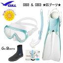GULL 軽器材4点セット ココシリコン マスク レイラステイブル スノーケル ココフィン GSブーツ GA-5644 【送料無…