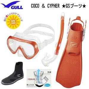 GULL 軽器材4点セット ココマスク レイラステイブル スノーケル ミューサイファーフィン GSブーツ GA-5644 GA5644  レディースセット 女性用 UVレンズ 眼の紫外線ケア ブーツは0.5cm刻み 【