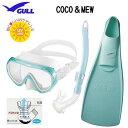 2020 GULL ガル 軽器材3点セット COCO ココ マスク レイラステイブル スノーケル MEW ミュー フィン 女性 向け ドルフィンスイム に…