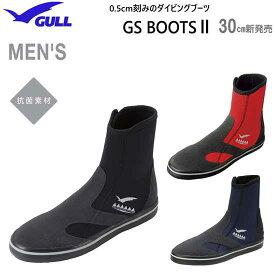 【30cm新発売】2020 GULL ガル 純正品 GSブーツ2 メンズ GA-5642 GA5642 ダイビングブーツの定番 ラバーフィンと相性ぴったり 日本人の足に特化したブーツ ソフトな履き心地 幅広 25.5cm 26.5cmあり 0.5センチ 抗菌素材