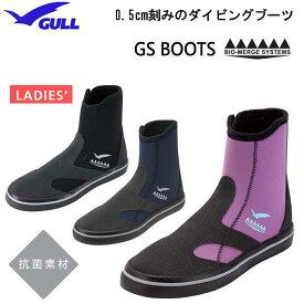 2020 GULL ガル 純正品 GSブーツ2 ウィメンズ 本格的ダイビングブーツ 日本人女性にフィット レディース・ジュニア向け GA-5644 GA5644 ソフトな履き心地 23.5cm 24.5cmあり 0.5センチ 抗菌素材
